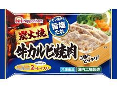 ニッポンハム 炭火焼牛カルビ焼肉 レモン果汁入り旨塩たれ 袋45g×2