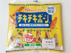 ニッポンハム チキチキボーン チェダー&カマンベール風味 袋165g