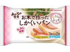 ニッポンハム みんなの食卓 お米で作ったしかくいパン