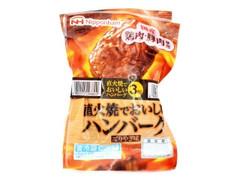 ニッポンハム 直火焼でおいしいハンバーグ