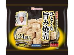 ニッポンハム 中華の鉄人 陳建一 ひとくち旨み焼売