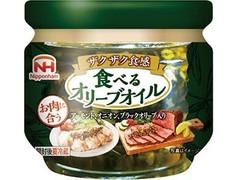 ニッポンハム お肉に合う 食べるオリーブオイル