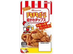 ニッポンハム チキチキボーン 鶏かわチップス
