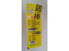 ニッポンハム 鶏棒 レモン&パセリ