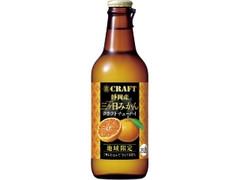 タカラ 寶CRAFT 静岡産三ヶ日みかん 瓶330ml