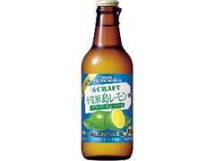 タカラ 寶CRAFT 小笠原 島レモン 瓶330ml