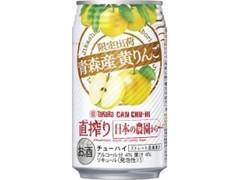 タカラ CANチューハイ 直搾り 日本の農園から 青森産黄りんご 缶350ml