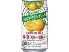 タカラ CANチューハイ 直搾り 日本の農園から 尾道産ネーブルオレンジ 缶350ml