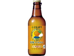 タカラ 寶CRAFT 桜島小みかん 瓶330ml