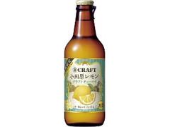 タカラ 寶CRAFT 小田原レモン 瓶330ml