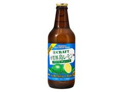タカラ クラフトチューハイ 小笠原島レモン 瓶330ml