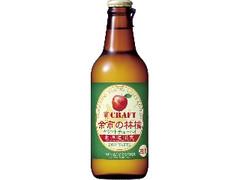 タカラ 寶CRAFT 余市の林檎 瓶330ml