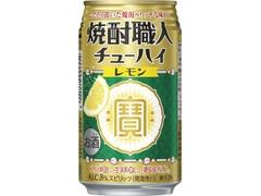 タカラ 焼酎職人チューハイ レモン 缶350ml