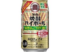 タカラ 焼酎ハイボール 強烈りんごサイダー割り 缶350ml
