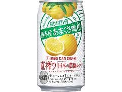 タカラ CANチューハイ 直搾り 日本の農園から 熊本産あまくさ晩柑 缶350ml
