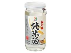 セブンプレミアム 松竹梅 純米酒 カップ200ml