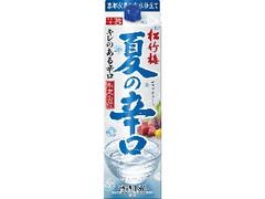 タカラ 松竹梅 夏の辛口 パック1.8L