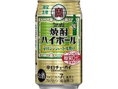 タカラ 焼酎ハイボール 辛口ジンジャーエール割り 缶350ml