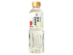 セブンプレミアム 純米料理清酒 ボトル500ml
