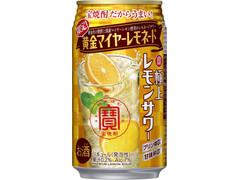 タカラ 寶 極上レモンサワー 黄金マイヤーレモネード