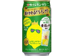タカラ 極上レモンサワー 味がかわる!?レモンサワー