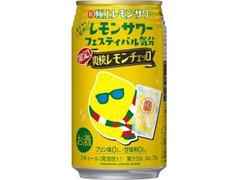 タカラ 極上レモンサワー 爽快レモンチェッロ