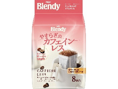 ブレンディ レギュラー・コーヒー ドリップパック やすらぎのカフェインレス 袋7g×8