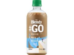 ブレンディ #GO ボトルコーヒー カフェオレ ペット500ml