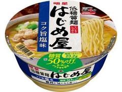 明星 低糖質麺 はじめ屋 糖質50%オフ コク旨塩味 カップ93g