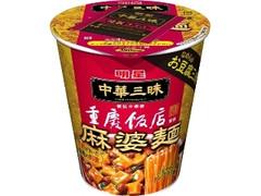 明星食品 中華三昧 タテ型ビッグ 重慶飯店 麻婆麺 カップ97g