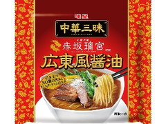 明星食品 中華三昧 赤坂璃宮 広東風醤油 袋104g