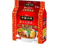 明星食品 中華三昧 赤坂璃宮 広東風醤油 袋104g×3