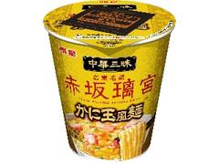 明星食品 中華三昧タテ型ビッグ 赤坂璃宮 かに玉風麺 カップ96g