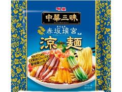 明星食品 中華三昧 赤坂璃宮 涼麺 袋139g