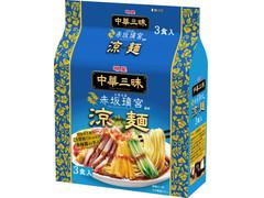 明星食品 中華三昧 赤坂璃宮 涼麺