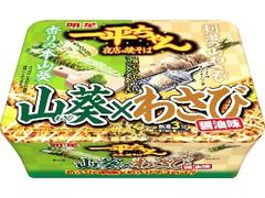明星食品 一平ちゃん夜店の焼そば 山葵×わさび醤油味
