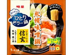 明星食品 ひとり〆ラー鍋 信玄監修 札幌味噌鍋