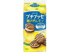 ロッテ プチブッセ 瀬戸内レモン 袋8個