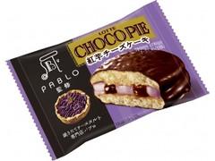 ロッテ チョコパイ PABLO監修 紅芋チーズケーキ 袋1個