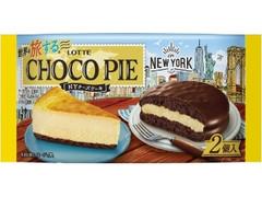 ロッテ 世界を旅するチョコパイ NYチーズケーキ 袋2個