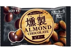 ロッテ 燻製アーモンドチョコレート<ビター 袋39g
