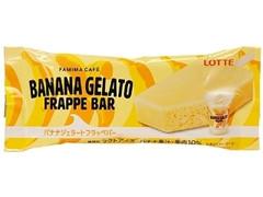 ファミリーマート FAMIMA CAFE バナナジェラートフラッペバー