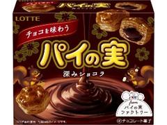ロッテ チョコを味わうパイの実 深みショコラ 箱69g