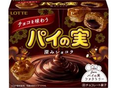 ロッテ チョコを味わうパイの実 深みショコラ