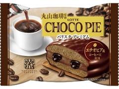 ロッテ 丸山珈琲監修チョコパイ バリスタプレミアム 袋1個