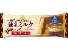 ロッテ 練乳ミルクバー やみつきコーヒー 袋90ml