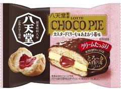 ロッテ 八天堂監修チョコパイ カスタードくりーむ&あまおう苺味 袋1個