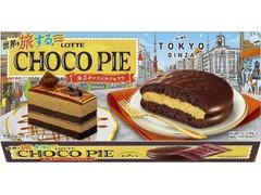ロッテ 世界を旅するチョコパイ 東京キャラメルショコラ
