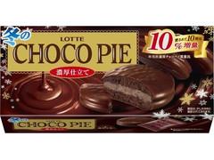 ロッテ 冬のチョコパイ 濃厚仕立て