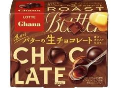 ロッテ ガーナ 焦がしバターの生チョコレート